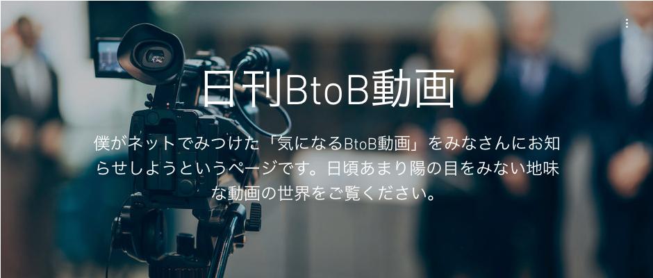 日刊BtoB動画