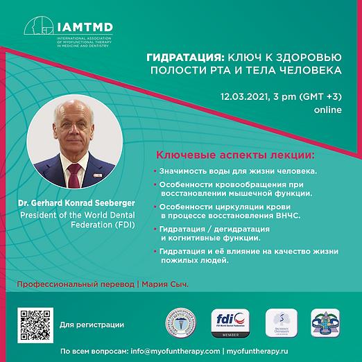 Gerhard_IAMTMD_12-03-Sechenov.png
