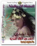 NG01 - Nadia El Guindi, Vol. 1