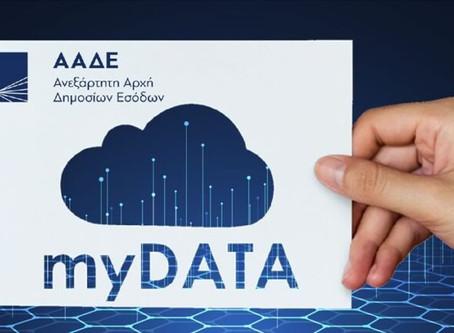 Έναρξη ψηφιακής πλατφόρμας myDATA
