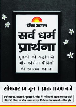 DAV College Chandigarh joins the noble initiative of The Dainik Jagran