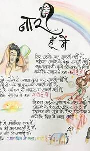 Women cell slogan 10