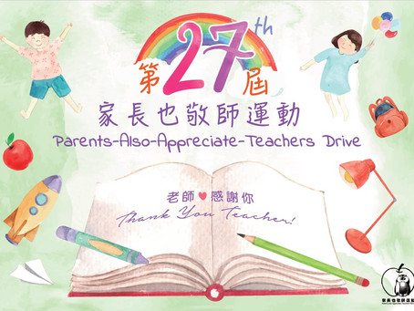 27th Parents-Also-Appreciation-Teacher Drive