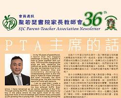 36th PTA Newsletter.JPG