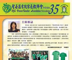 PTA_Newsletter_Issue_35.JPG