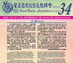 PTA_Newsletter_Issue_34.JPG