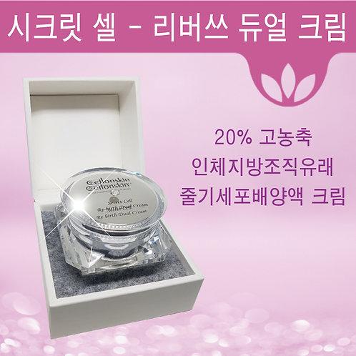 시크릿셀 - 리버쓰듀얼크림