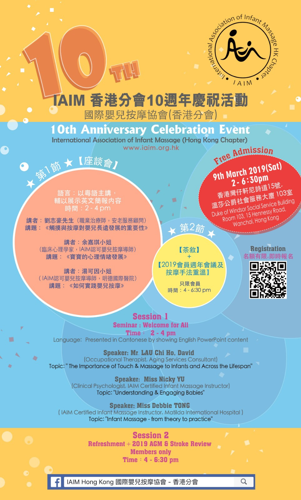 10th anniversary of the establishment of IAIM (HK Chapter)