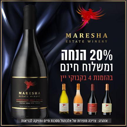 מבצע פסח 2021 - 20% הנחה ומשלוח חינם בקניית 4 בקבוקי יין