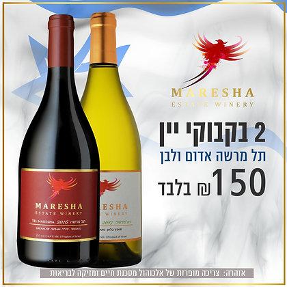 2 בקבוקי יין תל מרשה אדום ולבן