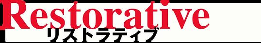 武蔵小杉リストラティブヨガ