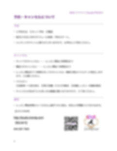 予約・キャンセル.jpg