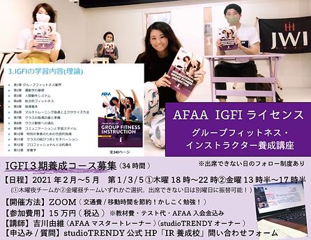 IGFI養成POP.png