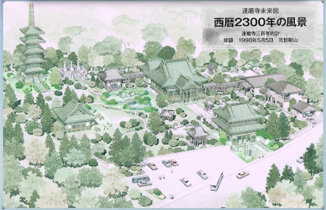 だるま寺2300年の風景