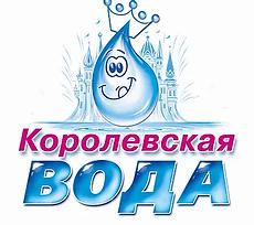Королевская вода.webp