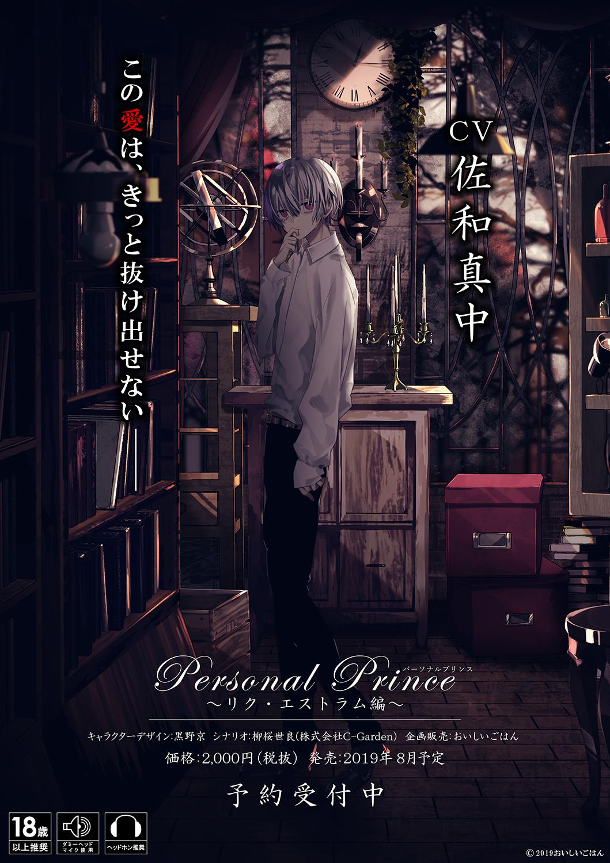 ドラマCD『Personal Prince~リク・エストラム編~』