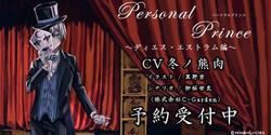 【ドラマCD】Personal Prince ~ディエス・エストラム編~(CV.冬ノ熊肉