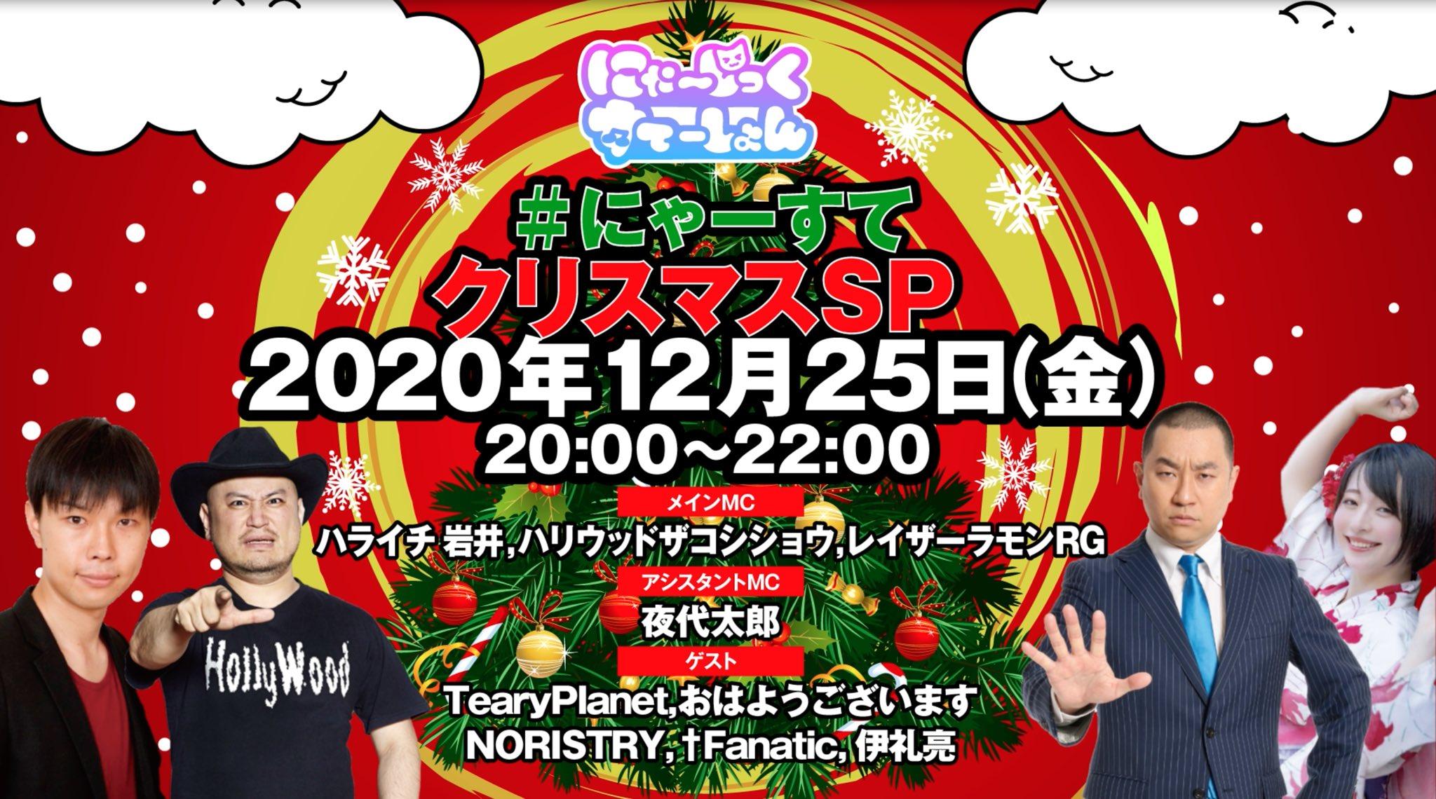 【出演】にゃ~じっくステーションクリスマスSP