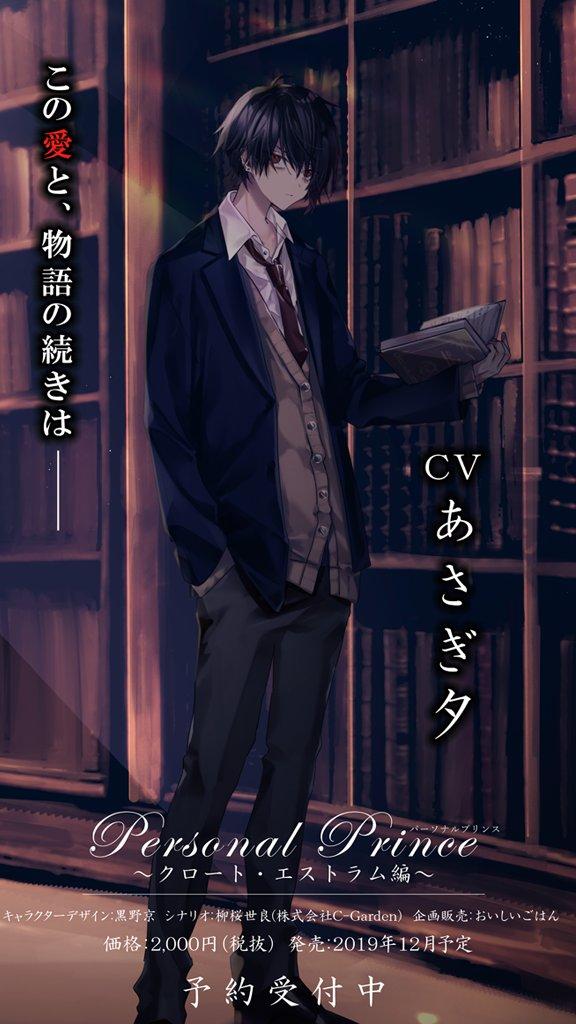 ドラマCD「Personal Prince〜クロート・エストラム編」