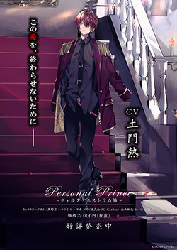 Personal Prince~ヴォルク・エストラム編~(CV.土門熱)』