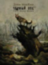 Black Dog - The Dreams of Paul Nash-000.