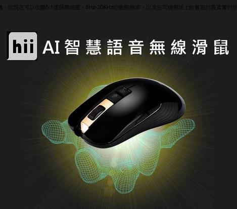 hii ai mouse_1.jpg