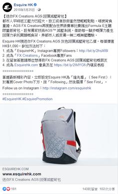 FireShot Capture 236 - Esquire HK - 【送你F