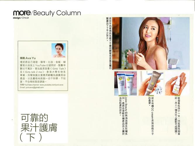 Beauty - MORE Magazine.jpg