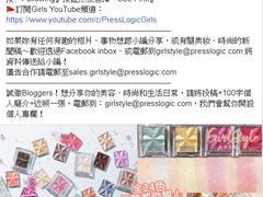 Beauty - Press Logic Girls.png