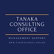 田中コンサルティングオフィス