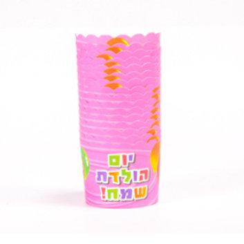 כוסות אפייה יום הולדת שמח