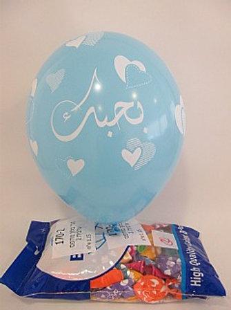 בלוני אהבה בערבית
