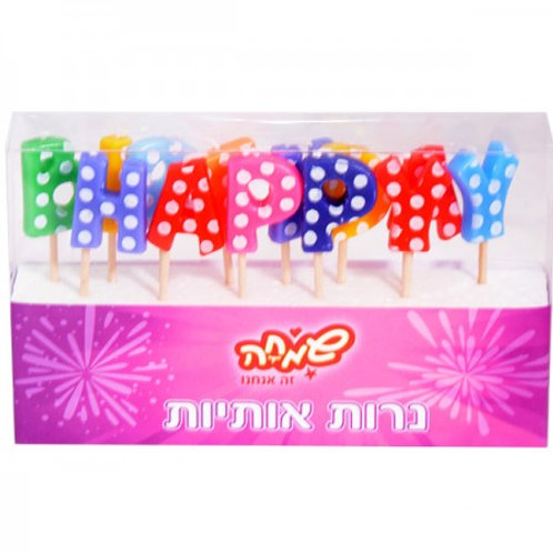 נרות HAPPY BIRTHDAY