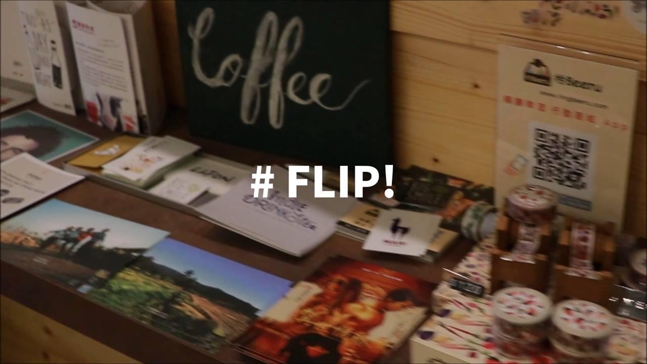 不一樣的微派對《FLIP! 實境桌遊》