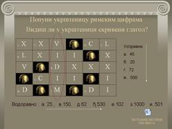 Rimske_cifre