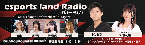 esports land Radio バナー