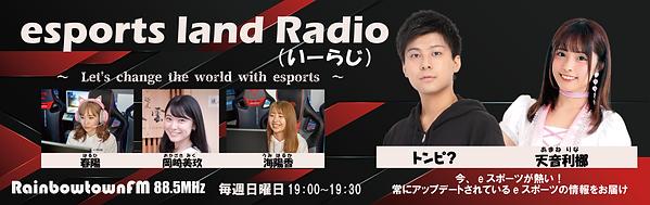 esports land Radio バナー (300dpi).png