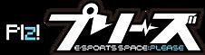 eSPORTSspaceプリーズ-ロゴ.png
