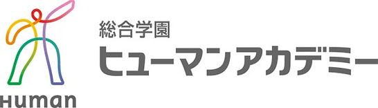 ヒューマンアカデミーロゴ.jpg