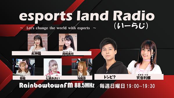 esports land Radio 20210902.png