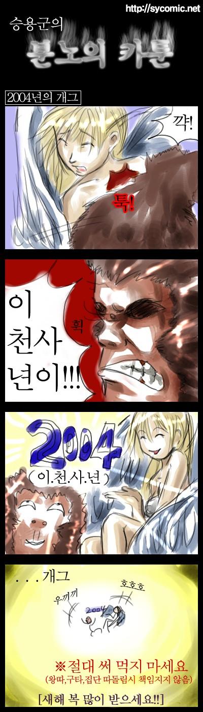 anger010