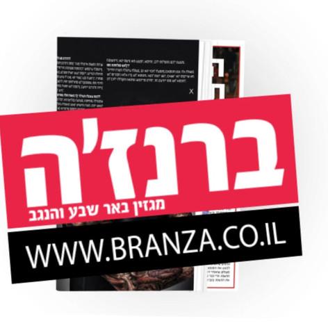 פרומו אתר | מגזין ברנז'ה