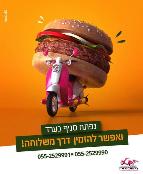 המבורגר.209543.jpg