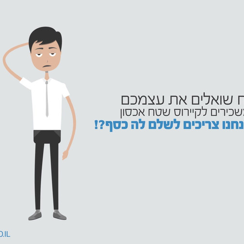 סרטון הסברה  קיירוס פלאנט ישראל