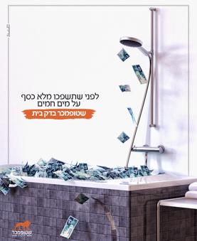 מקלחת.210247.png