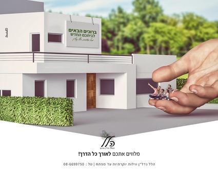 בית עם יד.3718.png