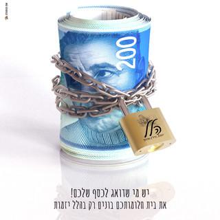 כסף.jpg