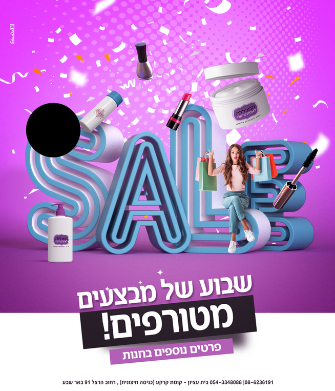 SALE.348.png