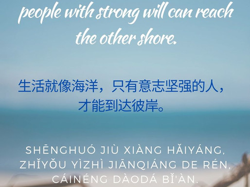 [Chinese Sentence of the Day]  Life is like the ocean.