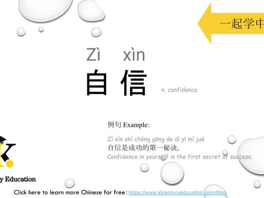 1min Chinese:How to say confidence in Chinese
